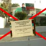 اسلام آباد: سی ڈی اے کی کارروائی، تحریک انصاف کا مرکزی دفتر سیل