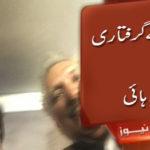 وزیر داخلہ کے حکم پر پی ٹی آئی کے دونوں رہنماؤں کو رہا کردیا گیا