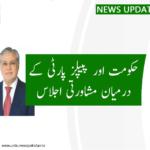 حکومت اور پیپلز پارٹی کے درمیان مشاورتی اجلاس