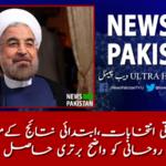 ایرانی صدارتی انتخابات،ابتدائی نتائج کےمطابق حسن روحانی کو واضح برتری حاصل