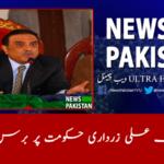 آصف علی زرداری حکومت پر برس پڑے