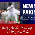 ڈومینکا ٹیسٹ : پہلے روز کھیل کے اختتام پر پاکستان کے  2 وکوسں کے نقصا ن پر 169 رنز