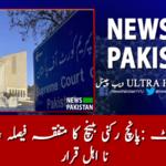 سپریم کورٹ :پانچ رکنی بینچ کا متفقہ فیصلہ ، وزیر اعظم نااہل قرار