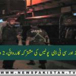کراچی : رینجرزاور سی ٹی ڈی پولیس کی مشترکہ کارروائی، 2 دہشتگرد ہلاک