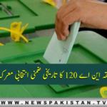 لاہور :حلقہ این اے 120 کا تاریخی ضمنی انتخابی معرکہ شروع