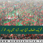 پاکستان تحریک انصاف آج حیدر آباد میں پاور شو کر ے گی