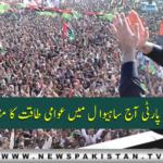پاکستان پیپلز پارٹی آج ساہیوال میں عوامی طاقت کا مظاہر کرے گی
