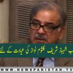 وزیر اعلیٰ پنجاب شہباز شریف کلثوم نواز کی عیادت کے لئے لندن روانہ