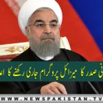 ایرانی صدر کا میزائل پروگرام جاری رکھنے کااعلان