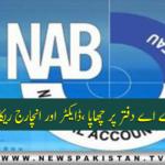 ناجائز اثاثے ، نیب  لاہور نے چوہدری برادران کو طلب کر لیا