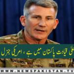طالبان کی اعلیٰ قیادت پاکستان میں ہے،امریکی جنرل جان نکلسن