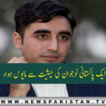 حالیہ واقعات سے ایک پاکستانی نوجوان کی حیثیت سے مایوس ہوا،  بلاول بھٹو زرداری