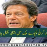 فوج سمجھوتہ نہ کراتی توپورے  ملک میں انتشار پھیل جاتا، عمران خان