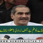 عمران خان کے ایجنڈے کا علم ہے آصف زرداری نامعلوم ایجنڈے پرہیں ،سعد رفیق