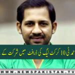 قومی کپتان سرفراز احمد ٹی 10 کرکٹ لیگ کی ڈرافٹ  میں شرکت کے لئے  دبئی  پہنچ  گئے
