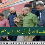 وزیراعلیٰ پنجاب کا اورنج لائن میٹرو ٹرین  منصوبے کا دورہ