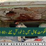 افغان دارالحکومت کابل میں 2 خودکش حملے ، 40 افراد ہلاک