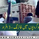 لاہور : دوگروپوں میں فائرنگ ، 3 افراد  جاں بحق