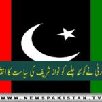 پاکستان پیپلز پارٹی نےکوئٹہ جلسے کو نواز شریف کی سیاست کا اختتام قرار دیدیا