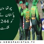 چوتھا ون ڈے ؛ پاکستان نےزمبابوے کو 244 رنز سے شکست دیدی