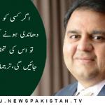 پاکستان تحریک انصاف پنجاب میں حکومت بنا نے کی پوزیشن میں آگئی