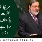 امریکاچین کی نفرت کا غصہ پاکستان پرنکال رہا ہے،نگراں وزیرخارجہ