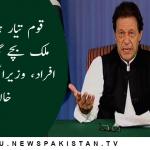 قوم تیار ہوجائے یا ملک بچے گا یا کرپٹ افراد، وزیر اعظم عمران  خان