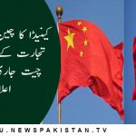 کینیڈا کا چین کے ساتھ تجارت کے لیے بات چیت جاری رکھنے کا اعلان
