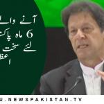 آنے والے 3 سے 6 ماہ پاکستان کے لئے سخت ہیں، وزیر اعظم